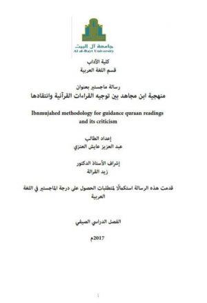 منهجية ابن مجاهد بين توجيه القراءات القرآنية وانتقادها
