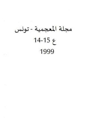 منهجية لتدريس بنية الاسم المورفيمية في اللغة العربية
