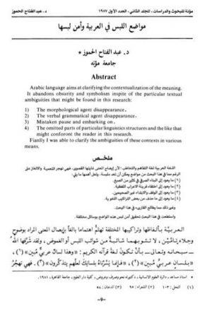 مواضع اللبس في العربية وأمن لبسها