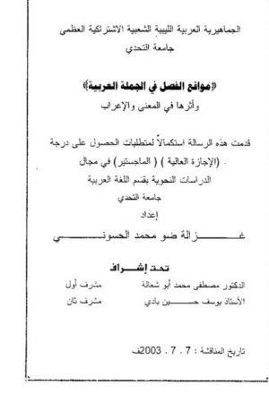 مواقع الفصل فى الجملة العربيه واثرها في المعني والإعراب
