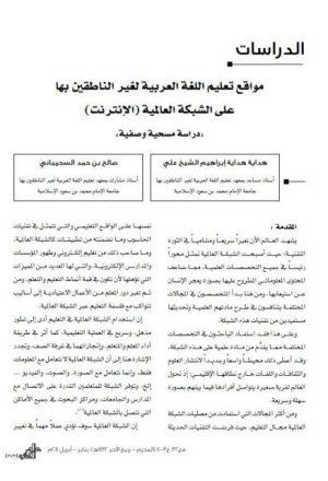 مواقع تعليم اللغة العربية لغير الناطقين بها على الشبكة العالمية (الإنترنت)