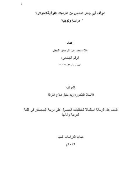 موقف أبي جعفر النحاس من القراءات القرآنية المتواترة دراسة وتوجيه