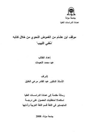 موقف ابن هشام من الغموض النحوي من خلال كتابه مغني البيب