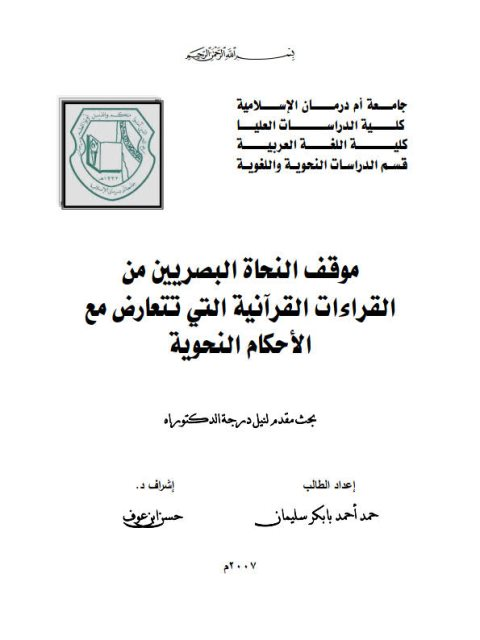 موقف النحاة البصريين من القراءات القرآنية التي تتعارض مع الأحكام النحوية