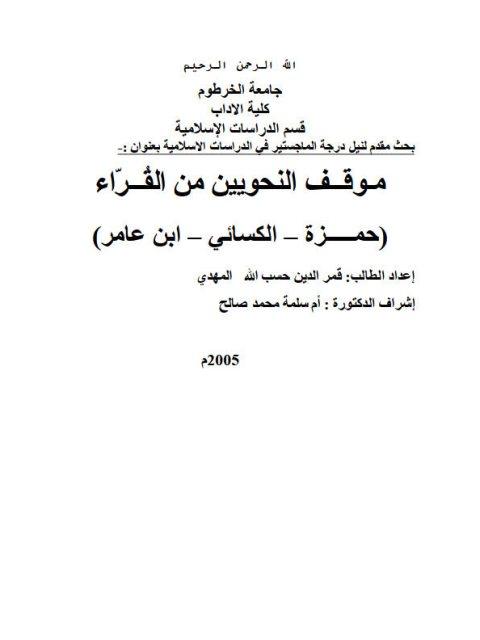 موقف النحويين من القراء حمزة والكساني وابن عامر