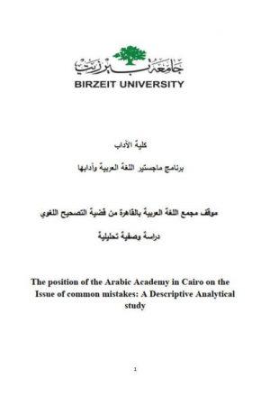 موقف مجمع اللغة العربية بالقاهرة من قضية التصحيح اللغوي دراسة وصفية تحليلية
