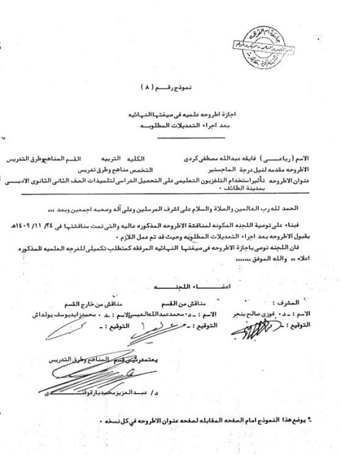تاثير استخدام التلفزيون التعليمي علي التحصيل الدراسي لتلميذات الصف الثاني الثانوي الادبي بمدينة الطائف