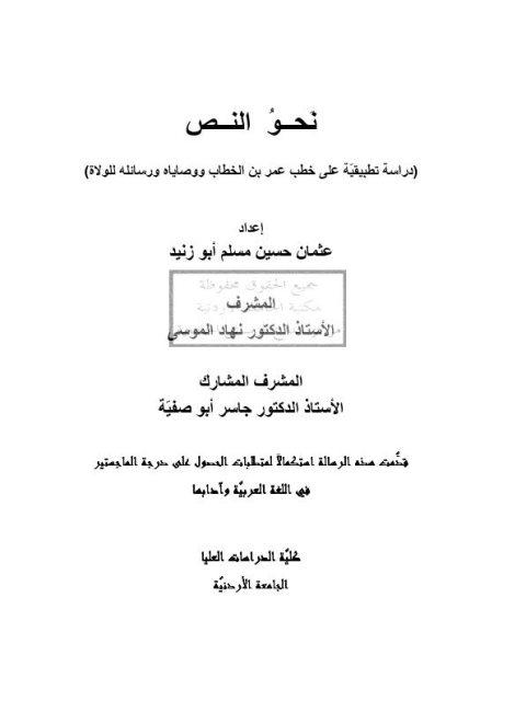 نحو النص دراسة تطبيقية على خطب عمر بن الخطاب ووصاياه ورسائله للولاة