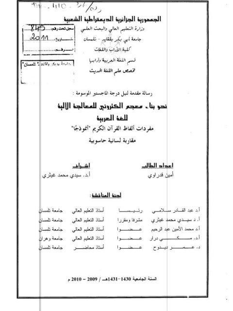نحو بناء معجم الكتروني للمعالجة الآلية للغة العربية مفردات ألفاظ القرآن الكريم أنموذجا مقاربة لسانية حاسوبية