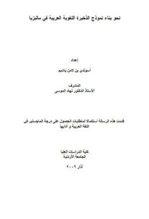 نحو بناء نموذج الذخيرة اللغوية العربية في ماليزيا