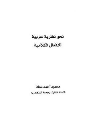 نحو نظرية عربية للأفعال الكلامية