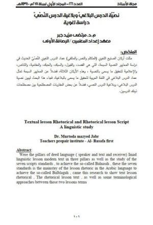نصية الدرس البلاغي وبلاغية الدرس النصي دراسة لغوية
