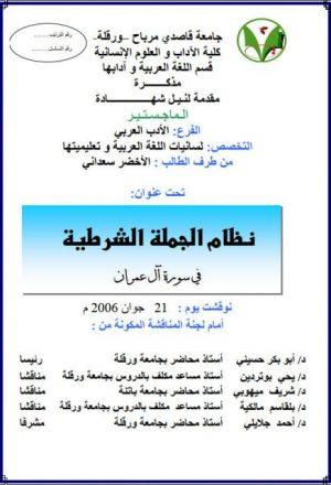 نظام الجملة الشرطية في سورة آل عمران