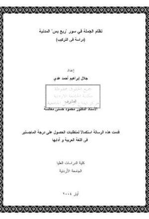 نظام الجملة في سور ربع يس المدنية دراسة في التركيب