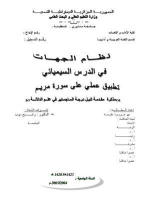 نظام الجهات في الدرس السيميائي تطبيق عملي على سورة مريم