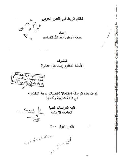 نظام الربط في النص العربي