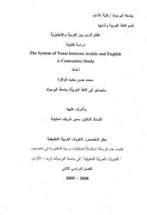 نظام الزمن بين اللغه العربيه والإنجليزيه دراسة تقابلية