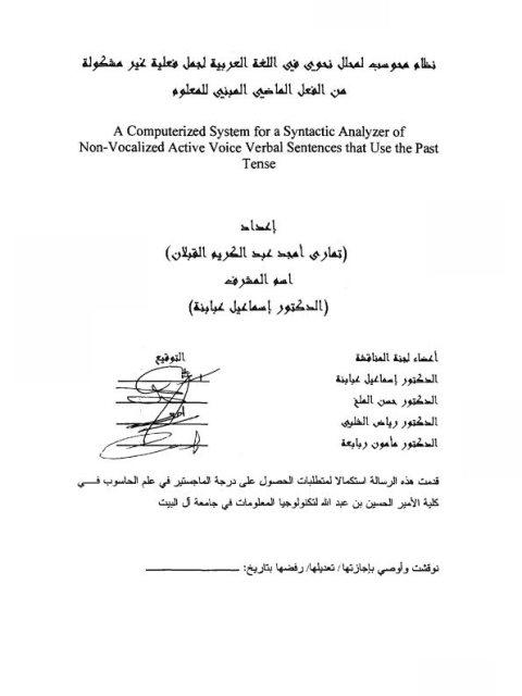نظام محوسب لمحلل نحوى فى اللغة العربية لجمل فعلية غير مشكولة من الفعل الماضى المبنى للمعلوم