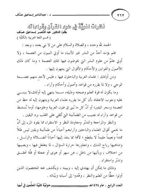 نظرات لغوية في ضوء القرآن وقراءاته