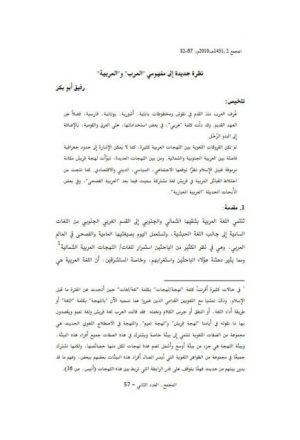 نظرة جديدة إلي مفهومي العرب والعربية