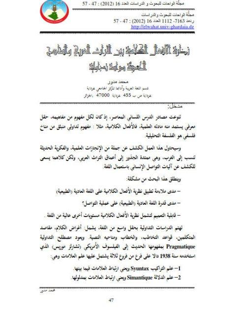 نظرية الأفعال الكلامية بين التراث العربي والمناهج الحديثة دراسة تداولية