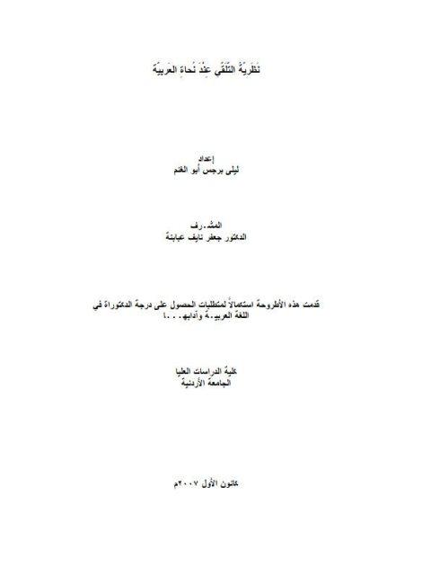 نظرية التلقى عند نحاة العرب