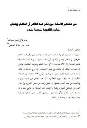 من مظاهر الالتقاء بين فكر عبد القاهر في النظم و بعض المبادئ اللغوية لمدرسة لندن.