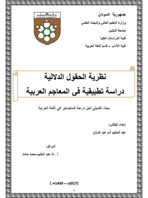 نظرية الحقول الدلالية دراسة تطبيقية في المعاجم العربية