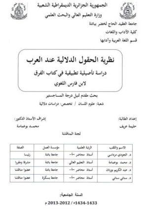 نظرية الحقول الدلالية عند العرب دراسة تأصيلية تطبيقية في كتاب الفرق لابن فارس اللغوي