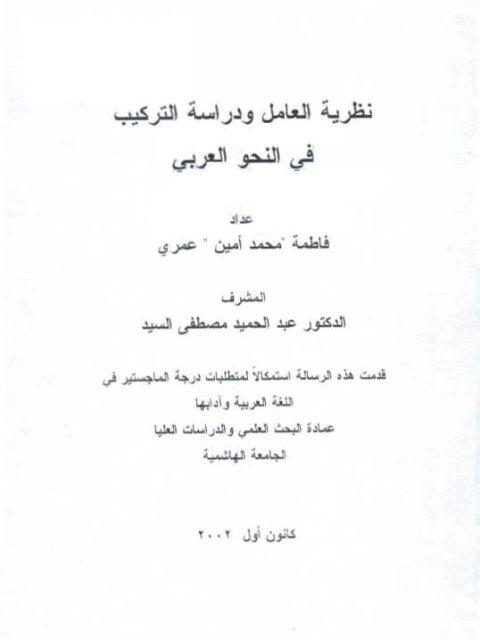 نظرية العامل ودراسة التركيب في النحو العربي