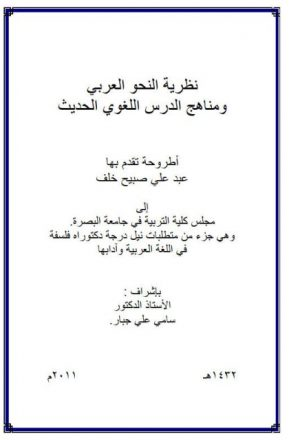 نظرية النحو العربي ومناهج الدرس اللغوي الحديث