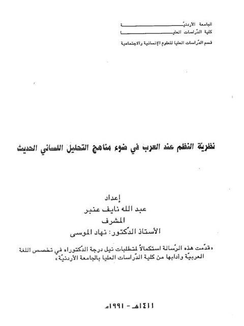نظرية النظم عند العرب في ضوء مناهج التحليل اللساني الحديث