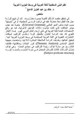 نظم البني السطحية للغة العربية في وسط الجزيرة العربية