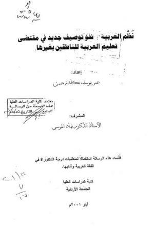 نظم العربية : نحو توصيف جديد في مقتضى تعليم العربية للناطقين بغيرها