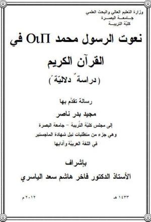 نعوت الرسول محمد في القرآن الكريم دراسة دلالية
