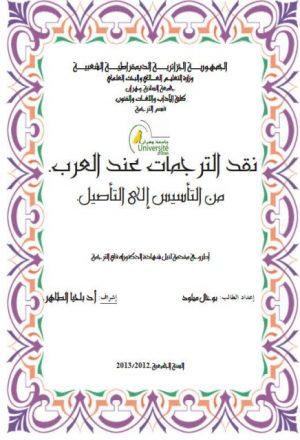نقد الترجمات عند العرب من التأسيس إلى التأصيل