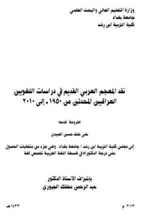 نقد المعجم العربي القديم فى دراسات اللغويين العراقيين المحدثين من 1950 الى 2010