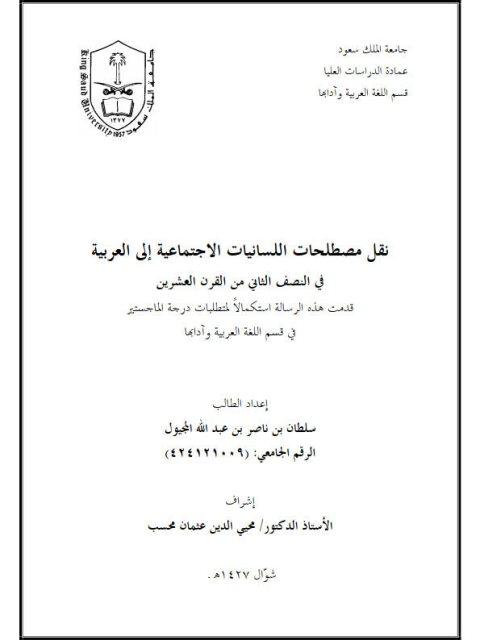 نقل مصطلح اللسانيات الاجتماعية إلى العربية النصف الثاني من القرن العشرين