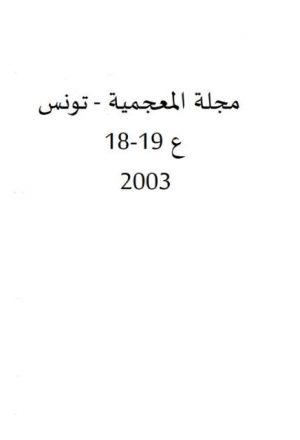 نماذج النظرية العربية التركيب المعجمي العام