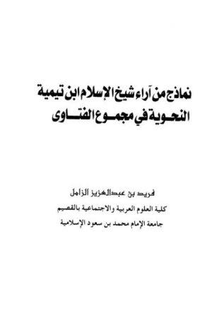 نماذج من آراء شيخ الإسلام ابن تيمية النحوية في مجموع الفتاوي
