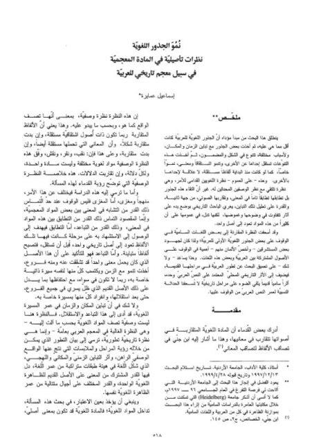 نمو الجذور اللغوية نظرات تأصيلية في المادة المعجمية في سبيل معجم تاريخي للعربية