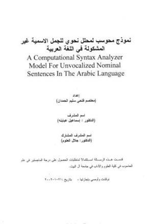 نموذج محوسب لمحلل نحوي للجمل الأسمية غير المشكولة في اللغة العربية