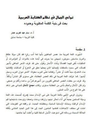 نواحي الجمال في نظام الكتابة العربية بحث في بنية الكلمة المكتوبة وحدوده