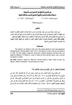 هل المفعول المطلق هو المفعول على الحقيقة محاولة استكناء المفعول اللغوي الحقيقي الوحيد في اللغة العربية