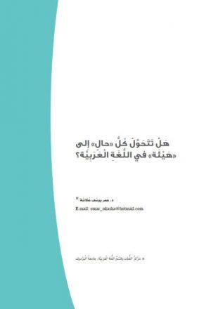 هل تتحول كل حال إلى هيئة في اللغة العربية