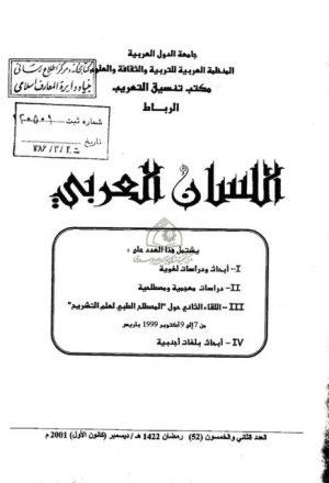 هل في العربية الفصيحة تنغيم