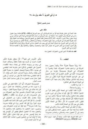 هل في العربية مفعول منه
