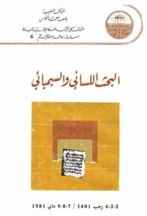 هل يمكن الحديث عن النبر في اللغة العربية الفصحى؟