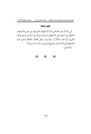 همزة الاستفهام أحكامها ودخولها على أداة الشرط في القرآن الكريم