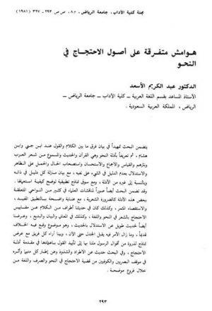 هوامش متفرقة على أصول الاحتجاج في النحو